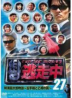 逃走中27~run for money~ 新浦島太郎物語~玉手箱と乙姫の罠~