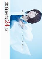 救命病棟24時(第5シリーズ) Vol.2