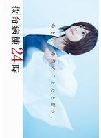 救命病棟24時(第5シリーズ) Vol.3