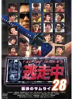 逃走中28 ~run for money~ 最後のサムライ