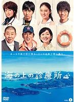 海の上の診療所 1