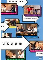 ひろいきの Vol.1