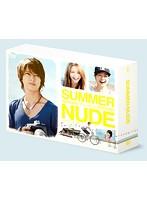SUMMER NUDE ディレクターズカット版 1