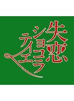 失恋ショコラティエ 3