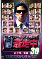 逃走中30~run for money~【ハンター消滅】