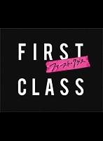 ファースト・クラス 3