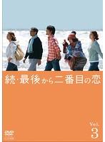 続・最後から二番目の恋 Vol.3