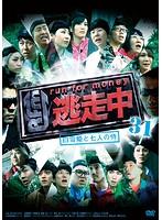 逃走中31~run for money~【白雪姫と7人の侍】