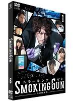 SMOKING GUN~決定的証拠~ 1