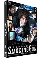 SMOKING GUN~決定的証拠~ 2