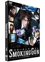 SMOKING GUN~決定的証拠~ 4