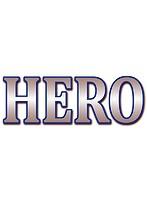 HERO(2014年版) Vol.1