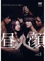 昼顔~平日午後3時の恋人たち~ 第5巻