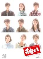 若者たち2014 ディレクターズカット完全版 1