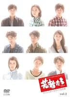 若者たち2014 ディレクターズカット完全版 2