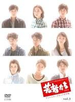若者たち2014 ディレクターズカット完全版 3