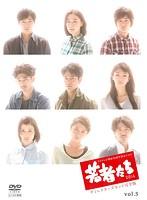 若者たち2014 ディレクターズカット完全版 5