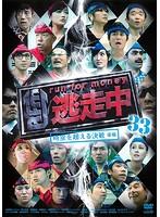 逃走中33~run for money~【時空を超える決戦(後編)】