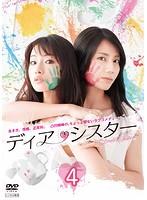 ディア・シスター Vol.4