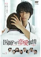 医師たちの恋愛事情 Vol.3