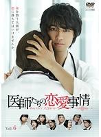 医師たちの恋愛事情 Vol.6