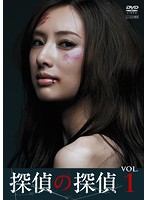 探偵の探偵 Vol.1