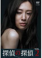 探偵の探偵 Vol.2