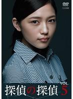 探偵の探偵 Vol.5