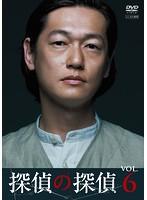 探偵の探偵 Vol.6