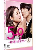 5→9(5時から9時まで)~私に恋したお坊さん~ Vol.1