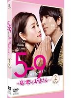 5→9(5時から9時まで)~私に恋したお坊さん~ Vol.2