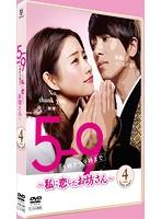 5→9(5時から9時まで)~私に恋したお坊さん~ Vol.4