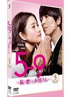 5→9(5時から9時まで)~私に恋したお坊さん~ Vol.5