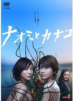 ナオミとカナコ Vol.2
