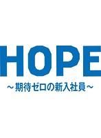 HOPE~期待ゼロの新入社員~ Vol.3