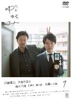 刑事ゆがみ Vol.1