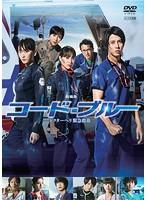 劇場版コード・ブルー-ドクターヘリ緊急救命-