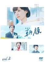 監察医 朝顔 2