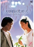 101回目のプロポーズ Vol.2