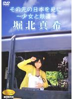 その先の日本を見に。~少女と鉄道~/堀北真希