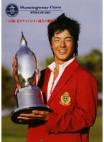マンシングウェアオープンKSBカップ2007~15歳!若きチャンピオン誕生の瞬間~