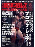 月刊 新日本プロレス 6