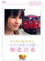 NONFIX その先の私を見に。~少女と鉄道 九州篇~ 堀北真希
