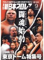 月刊 新日本プロレス 9
