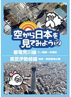 空から日本を見てみよう 12 都電荒川線・三ノ輪橋~早稲田/東武伊勢崎線・浅草~東武動物公園