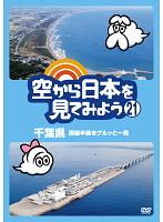 空から日本を見てみよう 21 千葉県 房総半島をグルッと一周