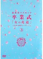 恵比寿マスカッツ卒業式 「女の花道」~伝説の解散コンサート~/恵比寿マスカッツ DISC3&4(2枚組)