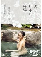 秘湯ロマン傑作選 美しい日本の秘湯 <北海道・東北篇 厳選40>
