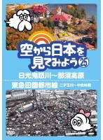 空から日本を見てみよう 25 日光鬼怒川~那須高原/東急田園都市線 二子玉川~中央林間