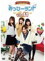 みっひーランド Vol.11